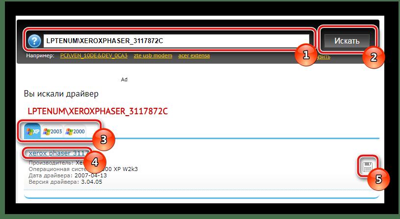 Уникальный код для принтера Xerox Phaser 3117