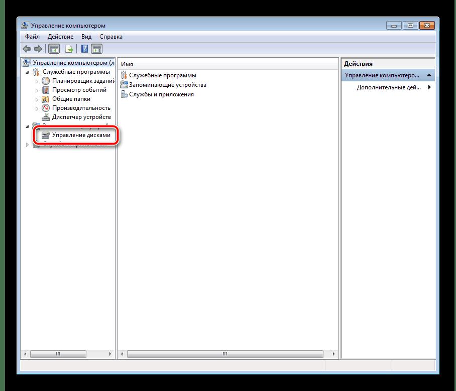 Управление дисками в в ОС Windows 7