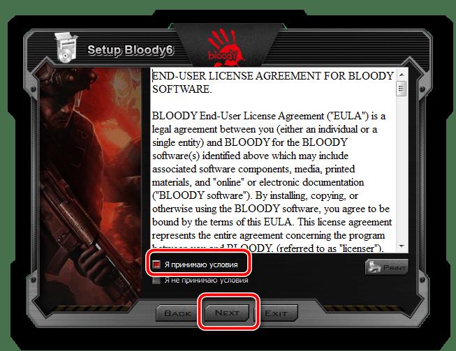 Условия лицензионного соглашения в программе A4Tech Bloody V7