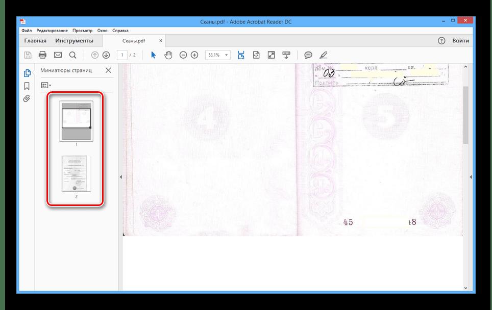Успешно открытый PDF-файл со сканами из Scan2PDF
