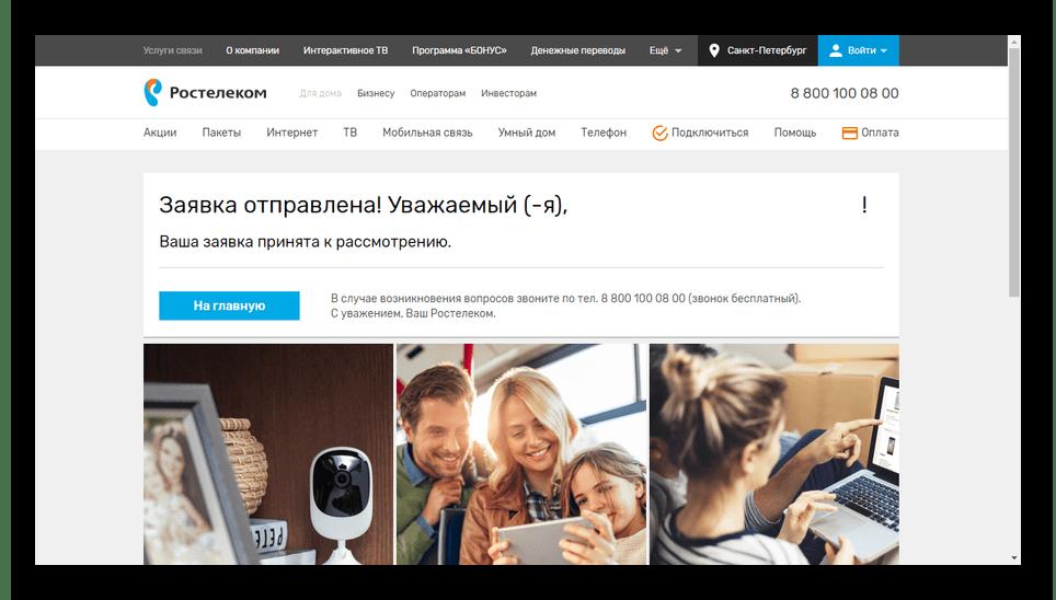 Успешно отправленная заявка на сайте Ростелеком