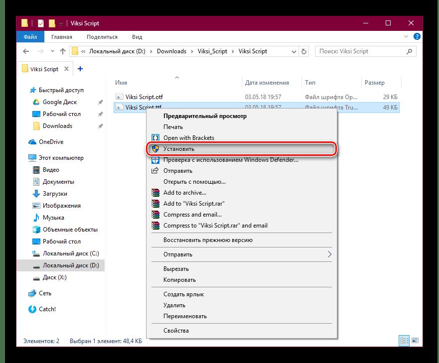Установка TTF-шрифта через контекстное меню в Windows