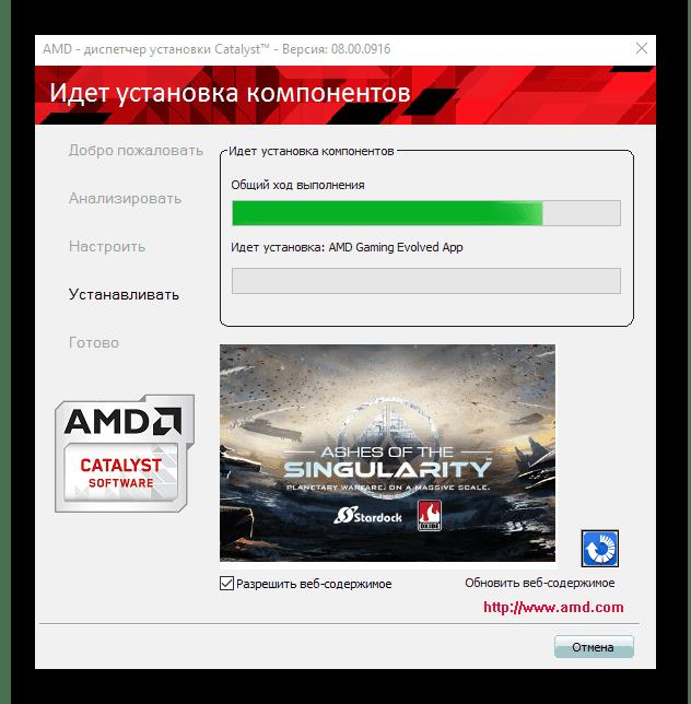 Установка драйвера для графического адаптера ATI Radeon HD 2600 Pro