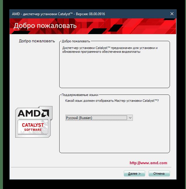 Установка драйвера для AMD Radeon HD 5700 Series через Catalyst