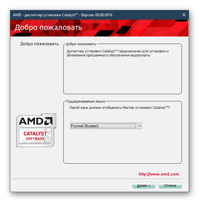 Установка драйвера для AMD Radeon HD 6700 Series через Catalyst