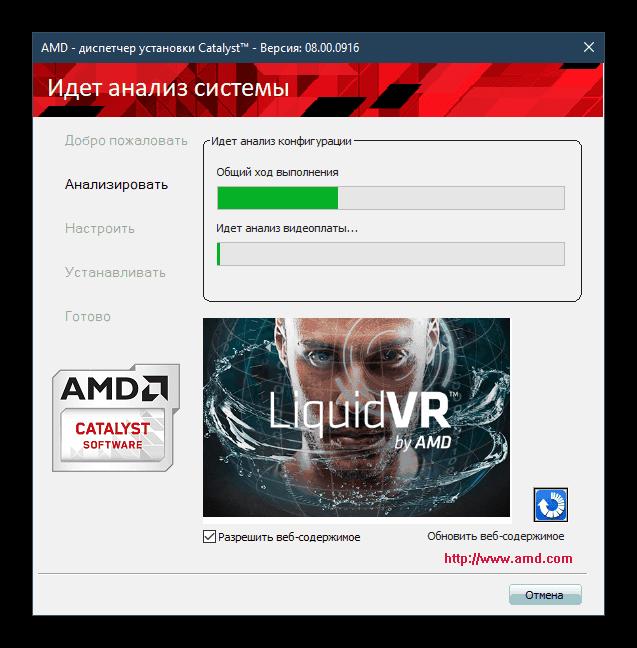 Установка драйвера для видеокарты ATI Radeon HD 2600 pro