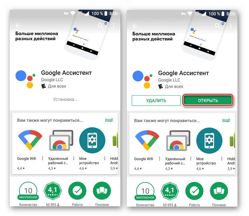 Установка и последующий запуск Google Ассистента в Play Маркете