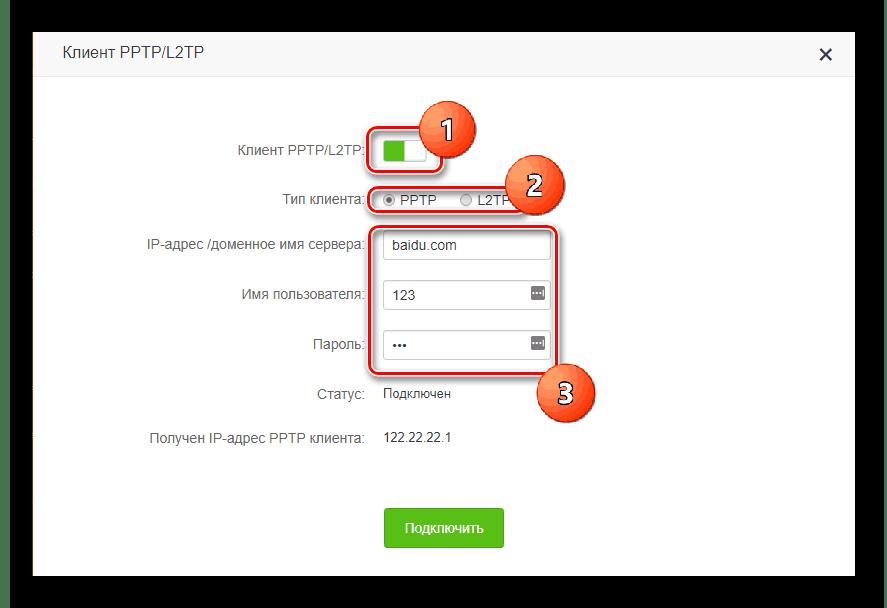 Установка параметров РРТР подключения в роутере Тенда