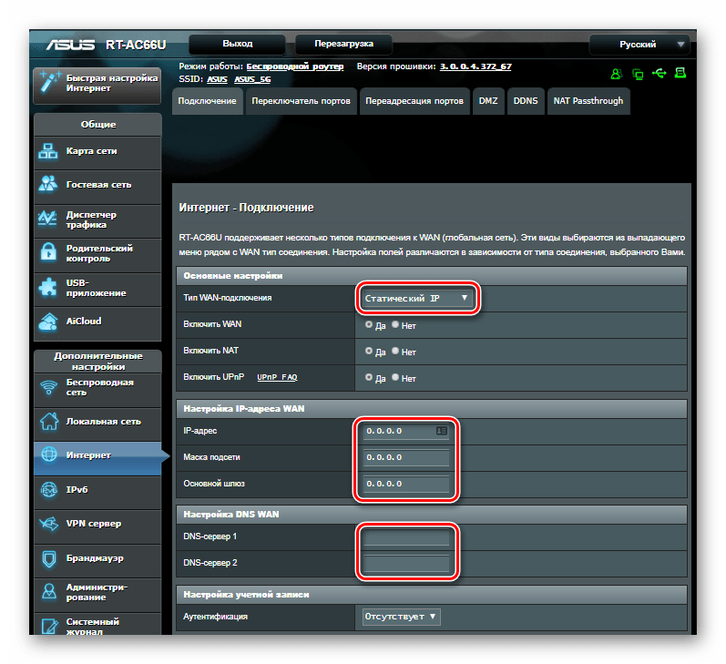 Установка параметров подключения при использовании статического IP-адреса в роутере Асус