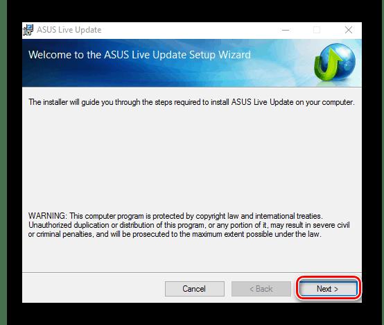 Установка программы ASUS Live Update Utilit для установки драйверов на ноутбук ASUS X550C