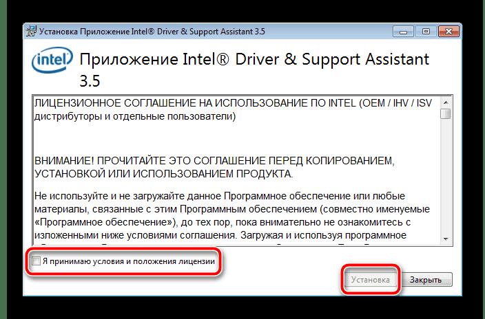 Установка утилиты для Intel HD Graphics 4600
