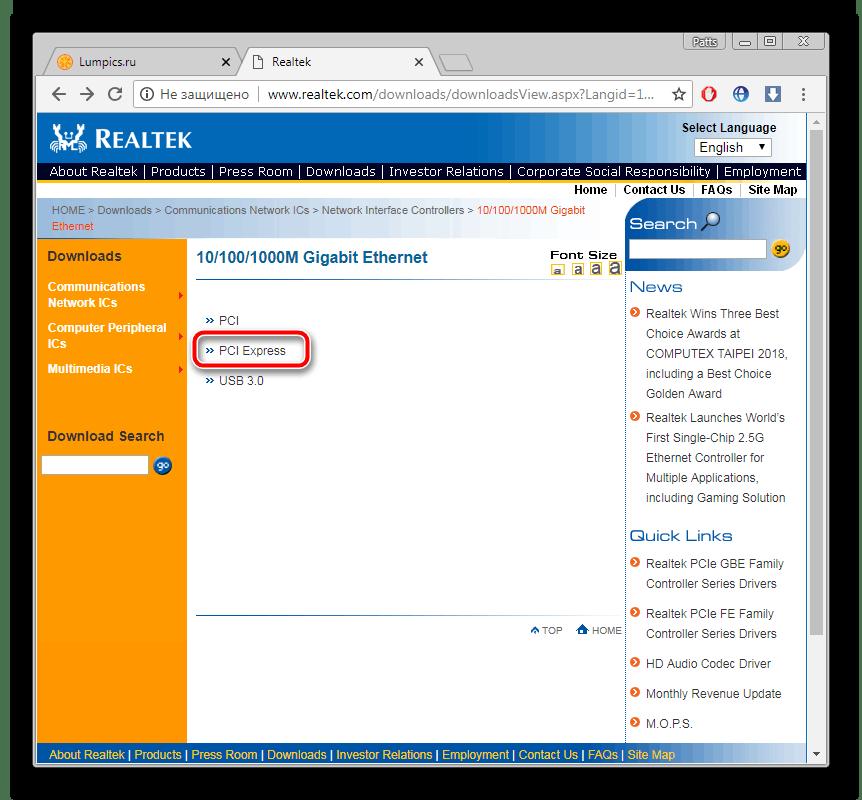 Вариант подключения устройства Realtek PCe GBE Family Controller