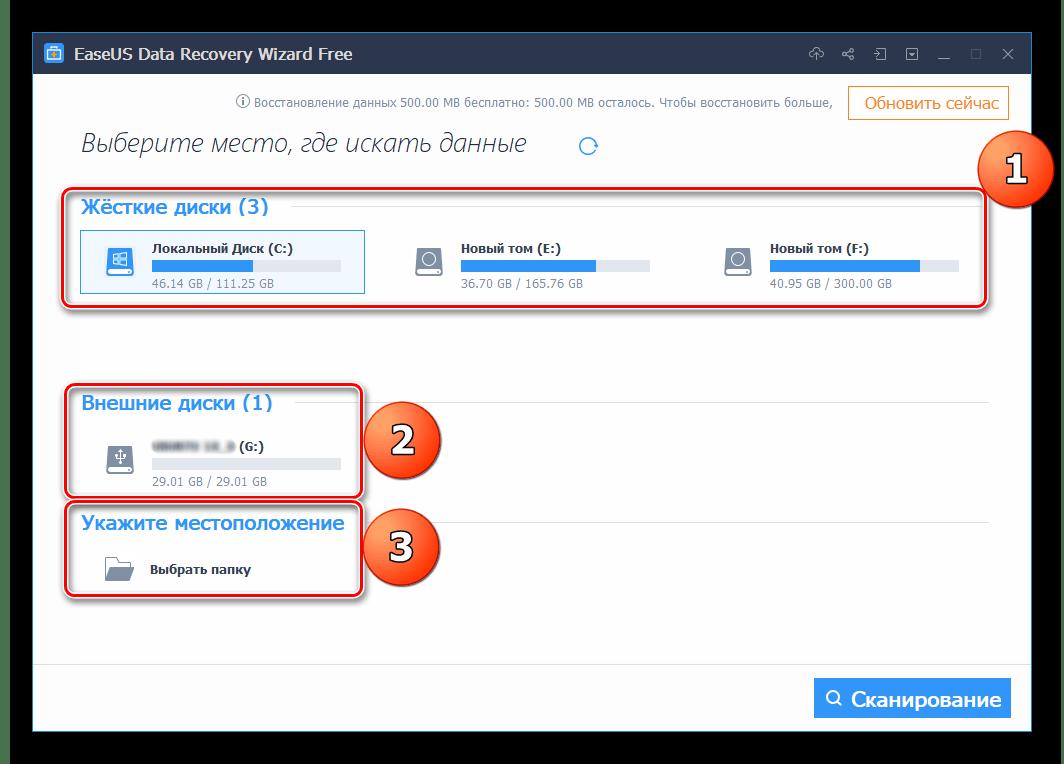 Варианты выбора накопителя для восстановления данных в программе EaseUS Data Recovery Wizard