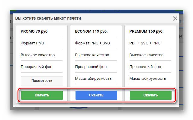Варианты загрузки готового макета печати с онлайн-сервиса mySTAMPready