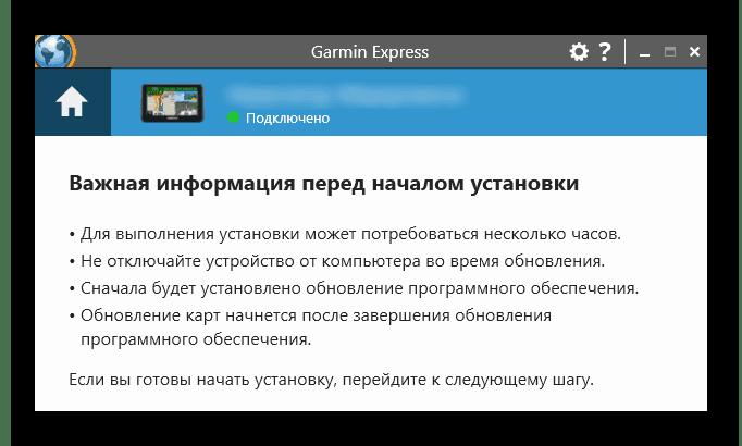 Важная информация перед началом установки обновлений в программе Garmin Express