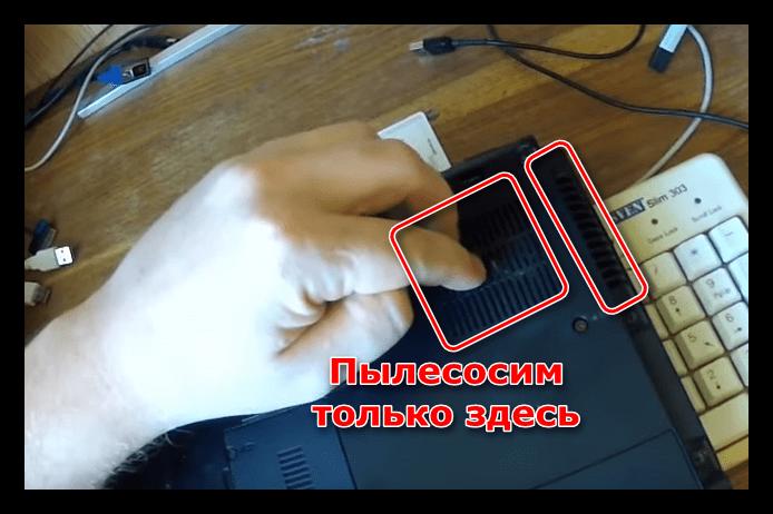 Вентиляционные отверстия на ноутбуке подлежащие очистке