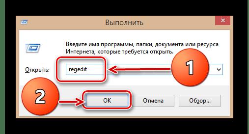 Вход в редактирование реестра