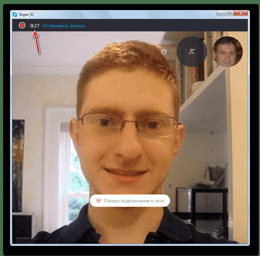 Видеозапись начата в окне программы Skype