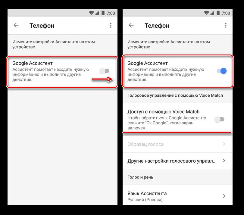 Включение Google Ассистента и голосового поиска на любом экране на Android