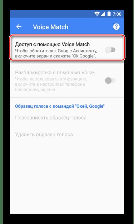 Включение функции Доступ с помощью Voice Match на устройстве с Android