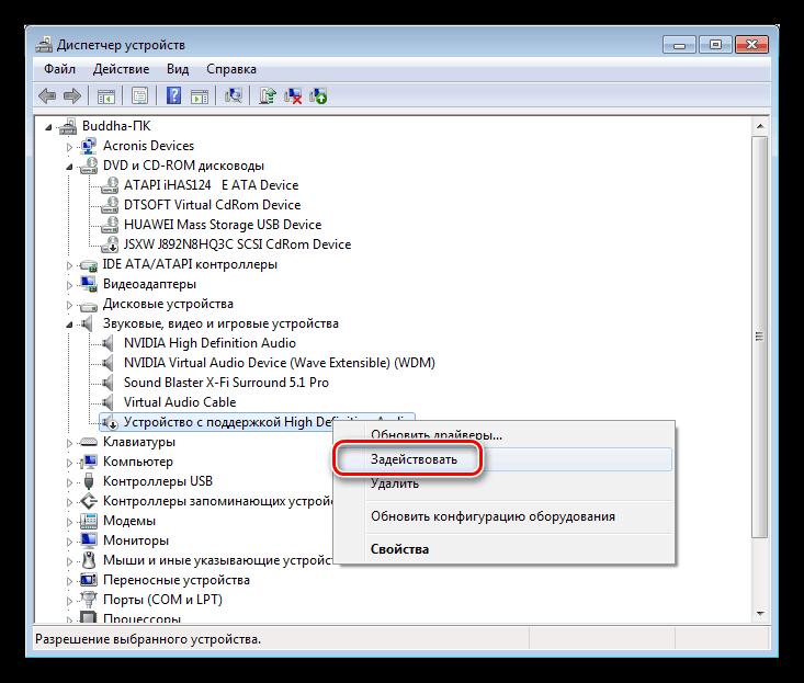 Включение отключенного звукового устройства в Диспетчере устройств Windows 7