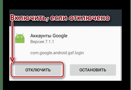 Включение приложения Аккаунты Google на Анроид