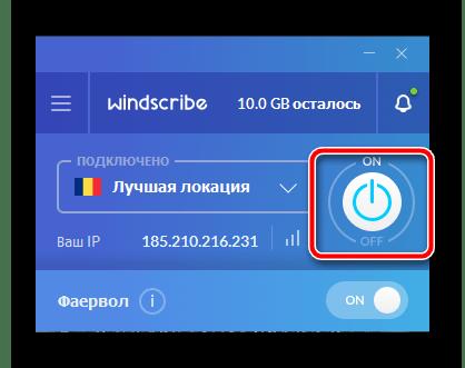 Включение программы Windscribe