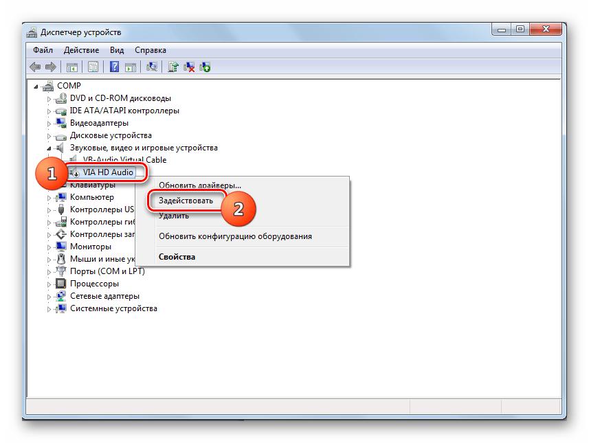 Включение звукового устройства в Диспетчере устройств в Windows 7