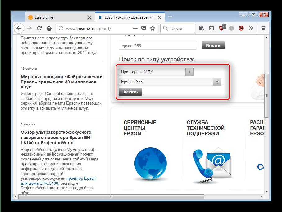 Второй метод поиска устройства на сайте Epson для загрузки драйверов к МФУ L355