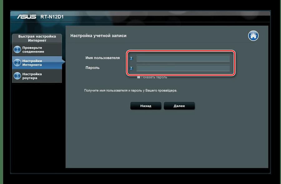 Введение данных авторизации для интернет-соединения в окне быстрой настройки роутера Асус