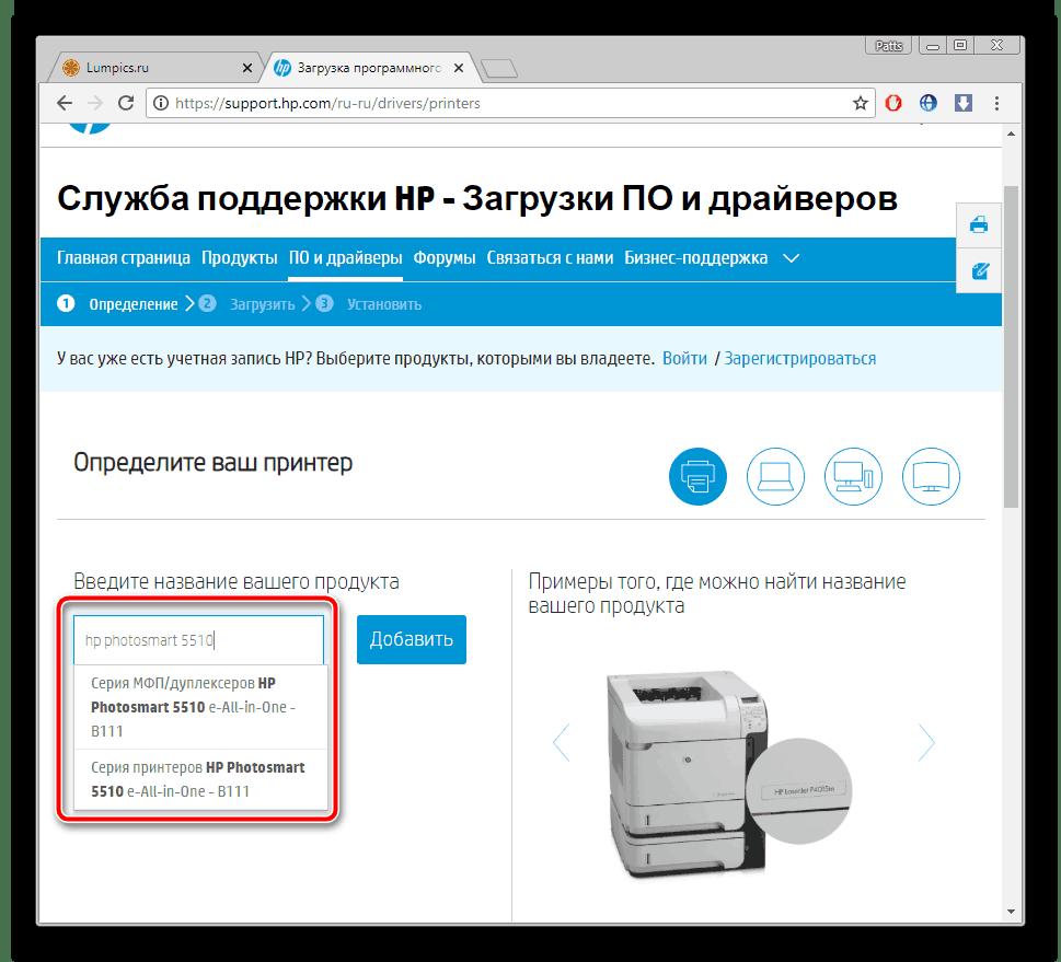 Ввод модели принтера HP Photosmart 5510