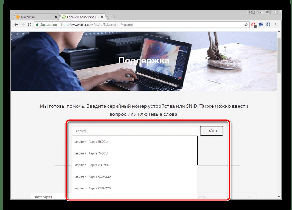 Ввод названия ноутбука на сайте Acer