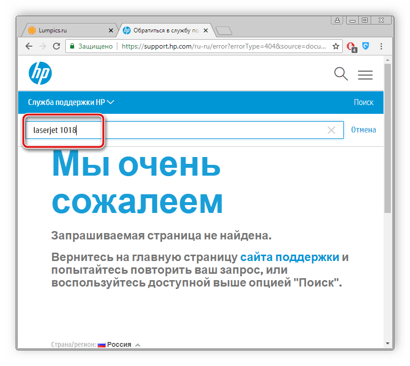 Ввод названия принтера для HP Laserjet 1018