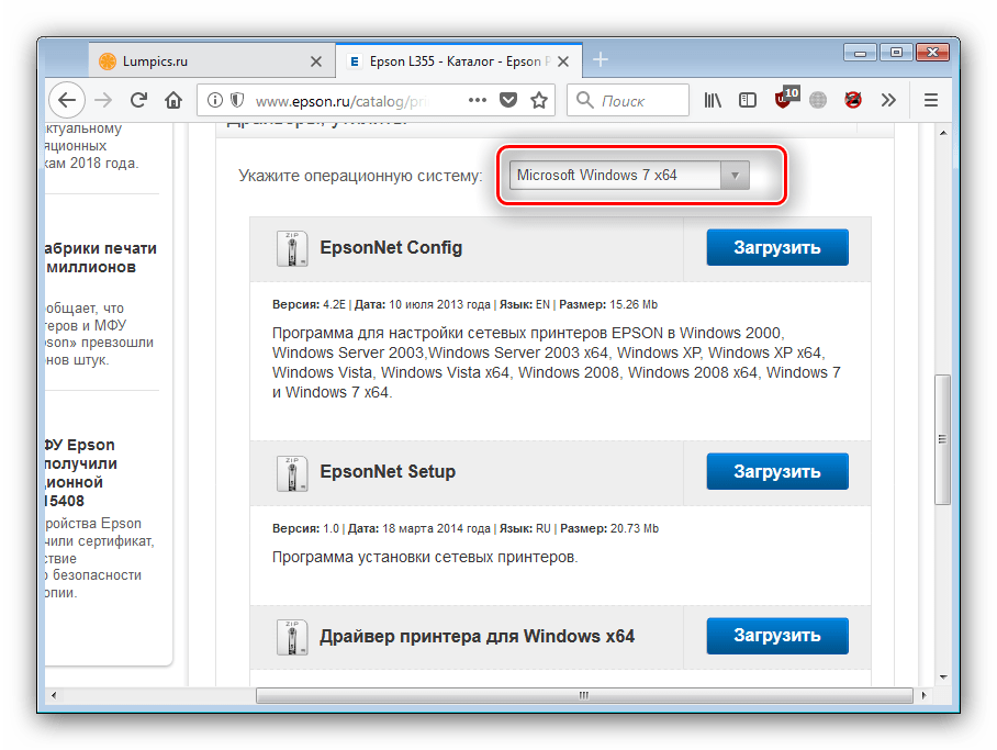 Выбор ОС и разрядности на странице МФУ L355 для загрузки к устройству