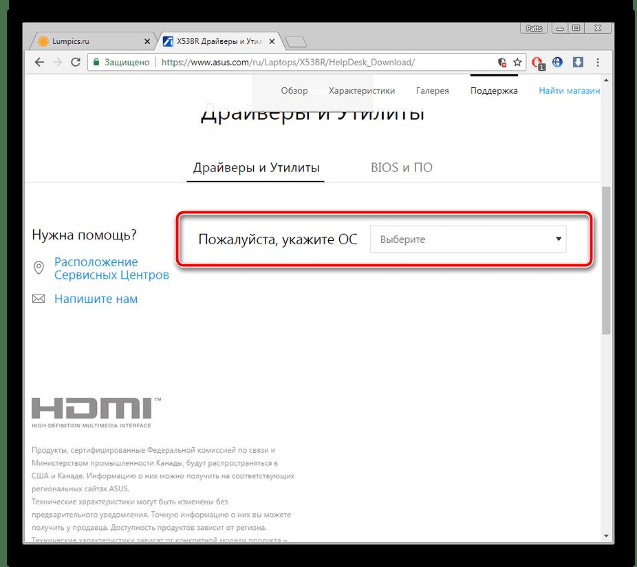 Выбор ОС на сайте для для ASUS X53B