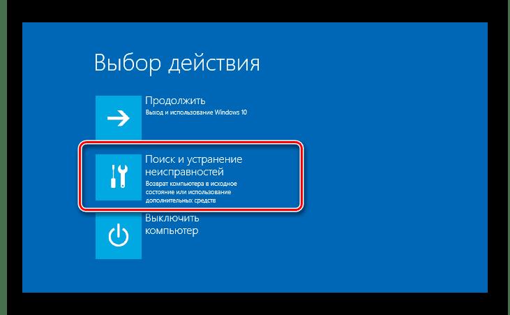 Выбор действия при загрузке Windows 10 с особыми параметрами