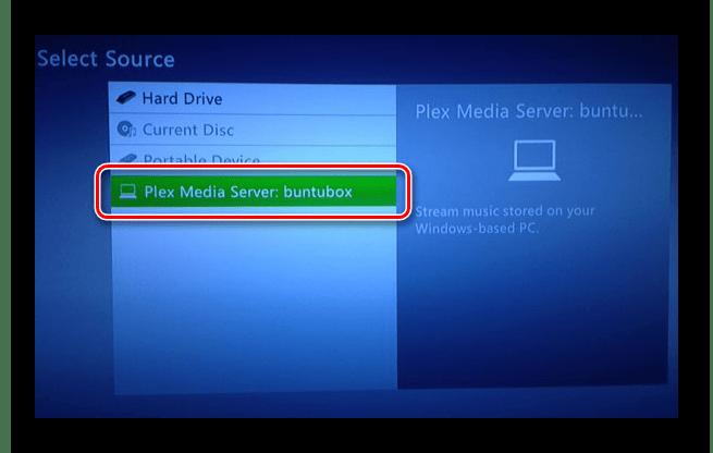 Выбор компьютера на Xbox 360