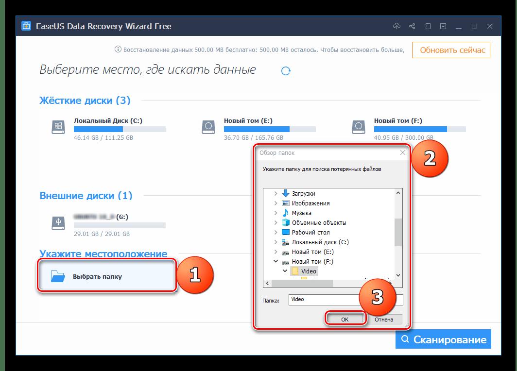 Выбор конкретной папки для восстановления данных в программе EaseUS Data Recovery Wizard