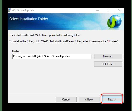 Выбор места установки ASUS Live Update Utility для ноутбука ASUS X550C