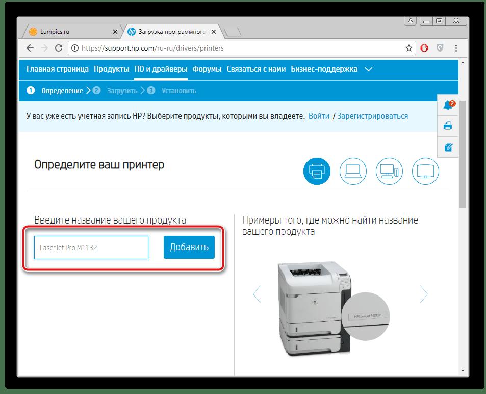 Выбор модели принтера HP LaserJet Pro M1132