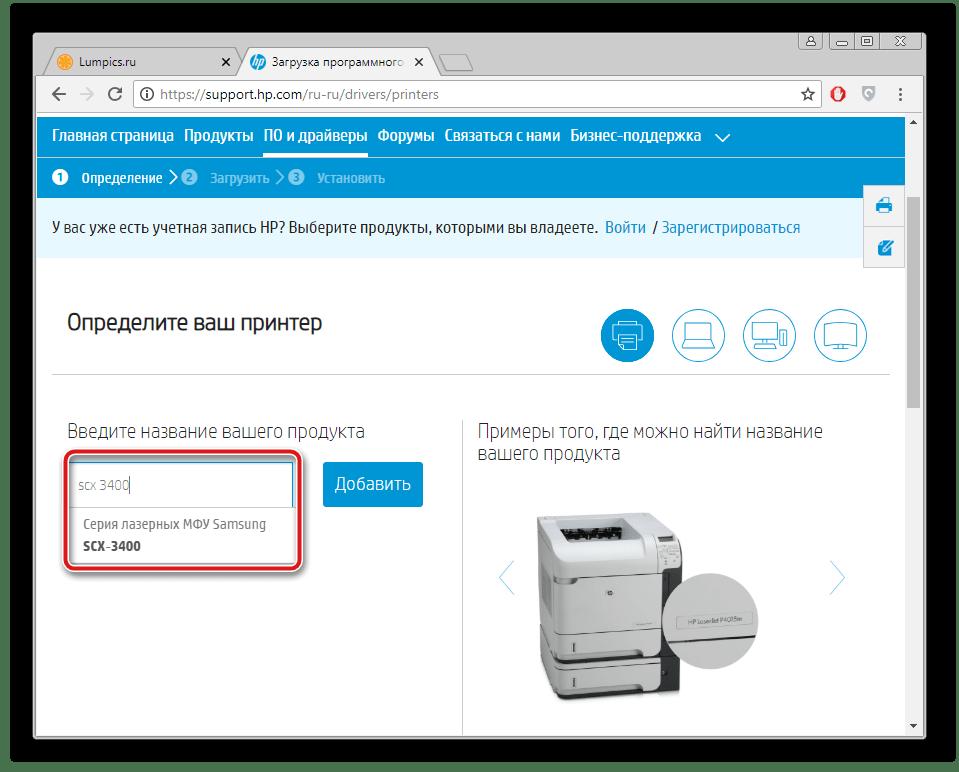 Выбор модели принтера для Samsung SCX 3400