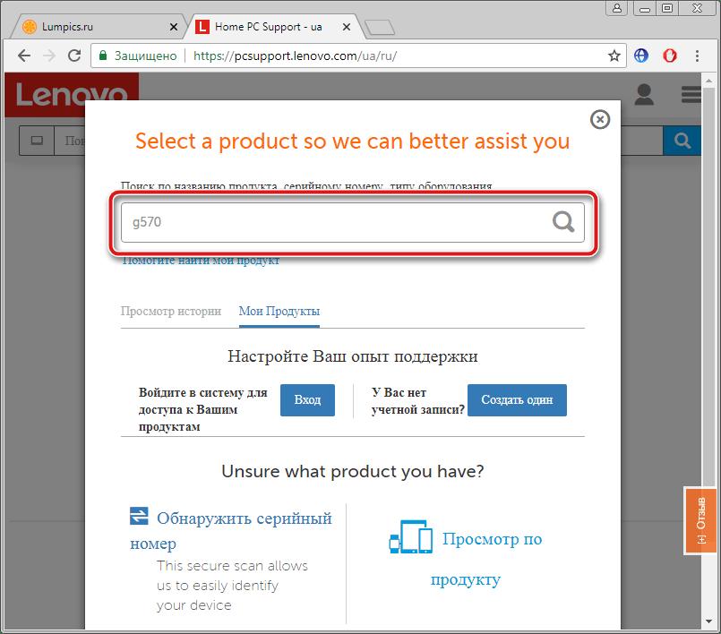 Выбор ноутбука Lenovo G570 на официальном сайте