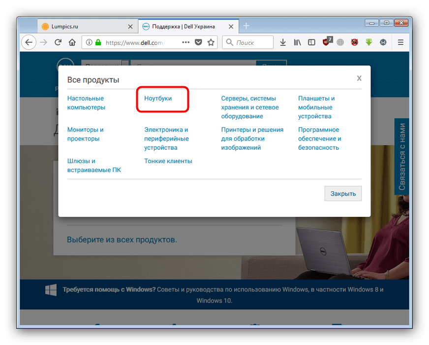 Выбор ноутбуков в поддержке на официальном сайте для загрузки драйверов к dell inspiron 15