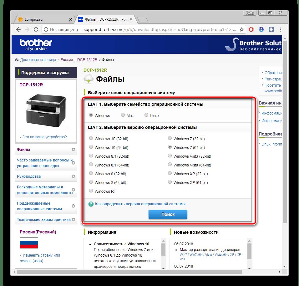 Выбор операционной системы для Brother DCP-1512R