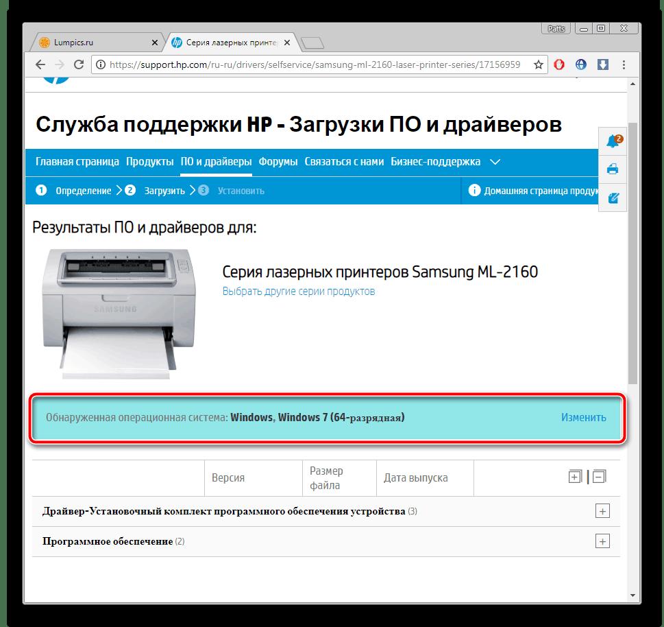 Выбор операционной системы для Samsung ML-2160