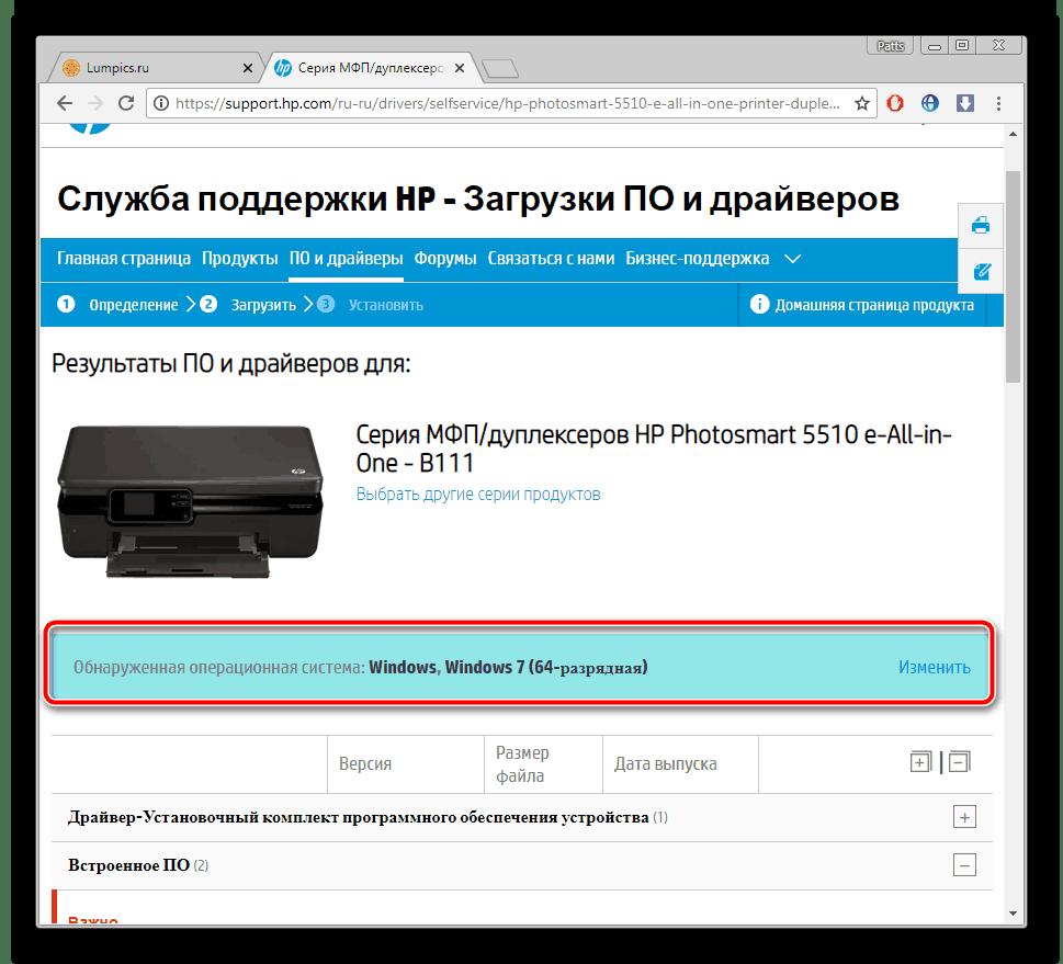 Выбор операционной системы для принтера HP Photosmart 5510