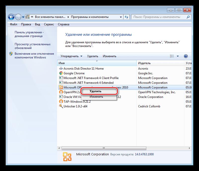 Выбор пакета MS Office 2010 для удаления в Панели управления Windows 7
