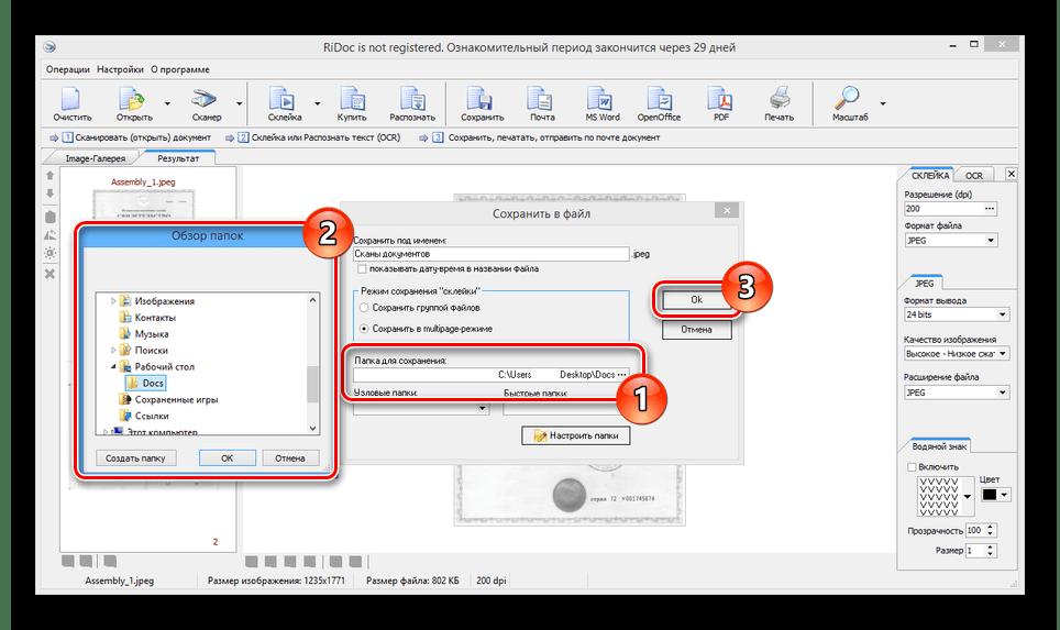 Выбор папка для сохранения PDF-файла в RiDoc