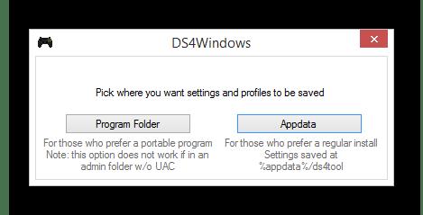 Выбор папки для сохранения файлов DS4Windows