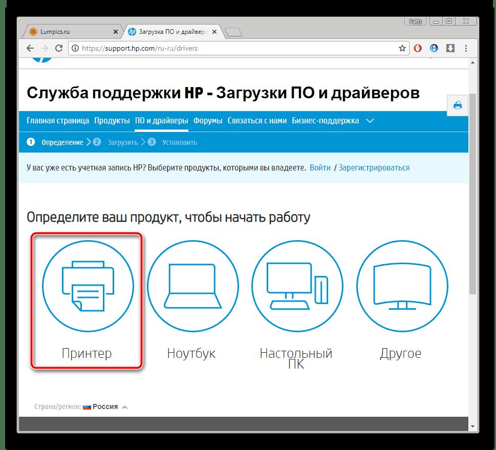Выбор продукции на сайте для принтера HP Photosmart 5510